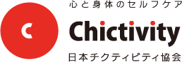 日本チクティビティ協会