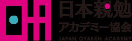 日本親勉アカデミー協会